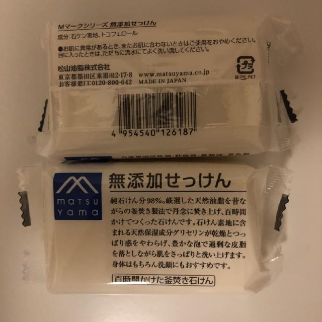 松山油脂株式会社 コスメ/美容のボディケア(ボディソープ/石鹸)の商品写真