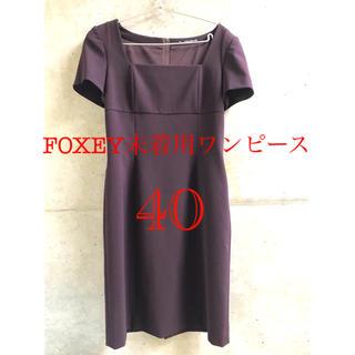 フォクシー(FOXEY)のFOXEY茄子紺色ワンピース(ミニワンピース)