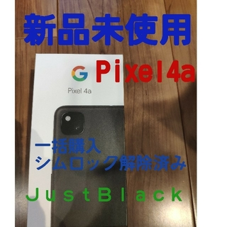 ANDROID - 新品未使用 Google Pixel4a 128GB JustBlack
