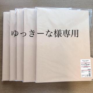 ムジルシリョウヒン(MUJI (無印良品))の【即購入可】無印良品 ペーパーホルダーファイル(ファイル/バインダー)