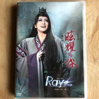 宝塚DVD 星組 礼真琴「幻想歌舞録」『眩耀の谷~舞い降りた新星~』