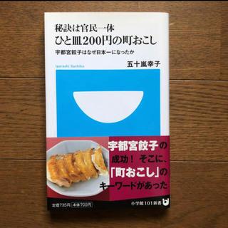 ショウガクカン(小学館)の秘訣は官民一体ひと皿200円の町おこし 宇都宮餃子はなぜ日本一になったか(ビジネス/経済)