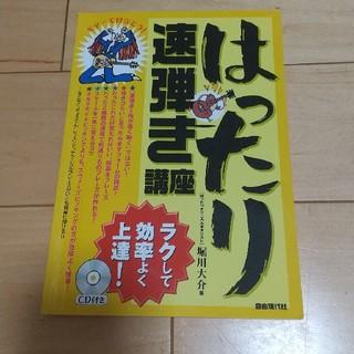 ギター 本 1800円 CD付き Panko
