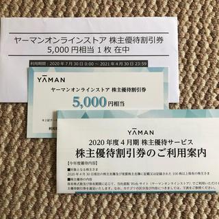 ヤーマン(YA-MAN)のヤーマン オンラインストア 株主優待割引券 5,000円相当(ショッピング)