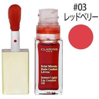 クラランス(CLARINS)の新品 クラランス コンフォートリップオイル #03 レッドベリー(リップグロス)