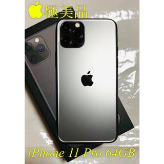 Apple -  極美品・ SIMフリー iPhone 11 Pro 64G スペースグレイ