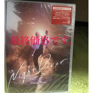 三浦春馬 Night Diver ナイトダイバー 初回限定盤