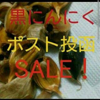 21  黒にんにく  760g(バラ ) 国産にんにく使用!(野菜)