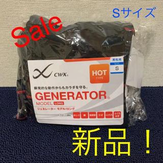ワコール(Wacoal)の☆Sale 新品!美品!☆ワコール CW-X メンズ ジェネレーターモデル(トレーニング用品)