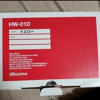 エヌティティドコモ(NTTdocomo)の未使用☆4台キッズケータイdocomoHW-01D 全色(携帯電話本体)