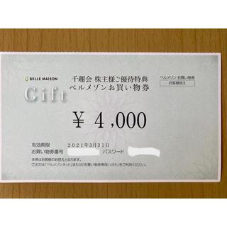 ベルメゾン(ベルメゾン)の千趣会 株主優待券 4000円分(ショッピング)