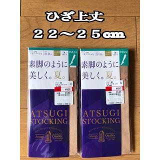 アツギ(Atsugi)のアツギストッキング ひざ上丈 4足セット(タイツ/ストッキング)