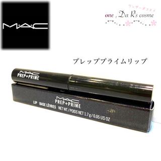 マック(MAC)の■新品■ MAC プレッププライムリップ(リップケア/リップクリーム)