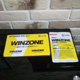 WINZONEエナジーセット 継続で持久力を創る強化セット