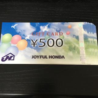 ジョイフル本田の優待券です。