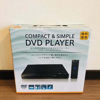 コンパクト&シンプルDVDプレイヤー(DVDプレーヤー)