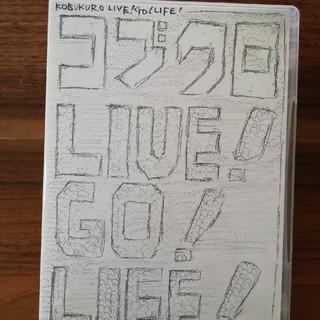 コブクロLIVE!GO!LIFE!