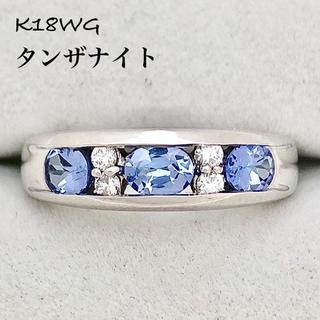 高級 タンザナイト 0.69ct ダイヤモンド K18WG ダイヤ リング 指輪(リング(指輪))