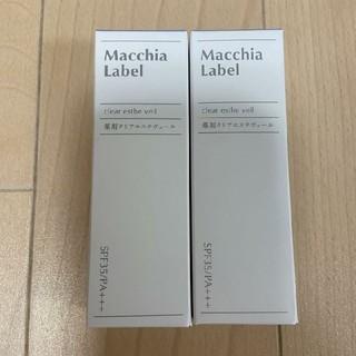 Macchia Label - マキアレイベル 薬用クリアエステヴェール 13mL✕2個(ナチュラル)