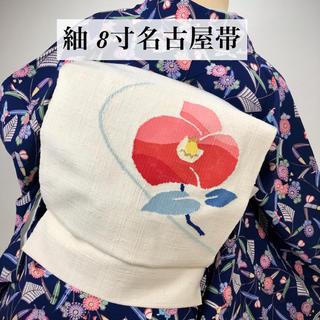美品【紬】8寸 名古屋帯 正絹 q588