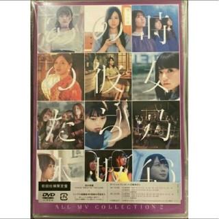 乃木坂46 - 乃木坂46 ALL MV COLLECTION2 初回仕様限定盤 DVD4枚組