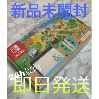 ニンテンドースイッチ(Nintendo Switch)の任天堂 switch あつまれどうぶつの森 同梱 本体 ソフト セット あつ森(家庭用ゲーム機本体)