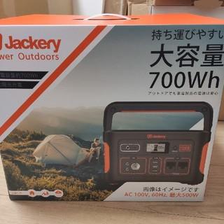 【新品未開封】Jackery ポータブル電源 大容量 700Wh(防災関連グッズ)
