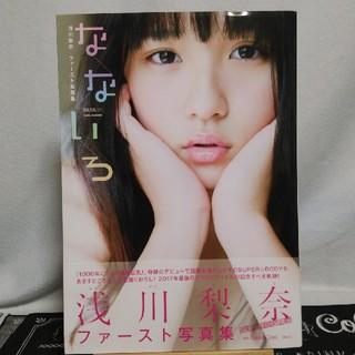 講談社 - 浅川梨奈 ファースト写真集「なないろ」