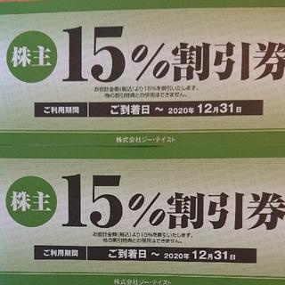 2枚で♥最大3000円割引♥ジーテイスト 株主優待(レストラン/食事券)