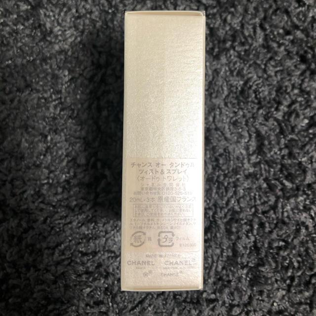 CHANEL(シャネル)のシャネル オータンドゥル ツイスト&スプレイ コスメ/美容の香水(香水(女性用))の商品写真