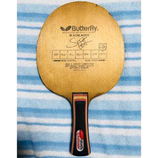 バタフライ(BUTTERFLY)の廃盤レア!卓球ラケット シュラガーFL 初期黒蝶(卓球)
