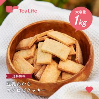 おからクッキー 2袋 500g(ダイエット食品)