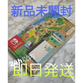 ニンテンドウ(任天堂)の任天堂 switch あつまれ どうぶつの森 同梱 本体 ソフト セット あつ森(家庭用ゲーム機本体)