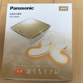 パナソニック(Panasonic)のmay様専用 パナソニック おうちリフレ(その他)