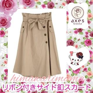 アクシーズファム(axes femme)の新品未使用 アクシーズ リボン付サイド釦スカート M ベージュ(ひざ丈スカート)