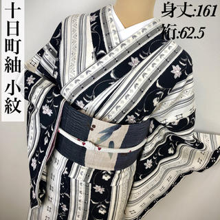 十日町紬【縞 華唐草】小紋 正絹 着物 袷q589