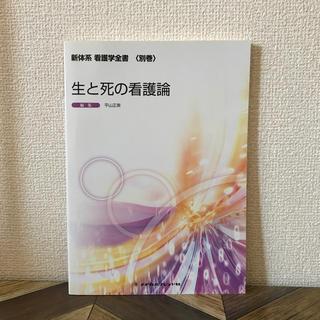 生と死の看護論 第2版(健康/医学)
