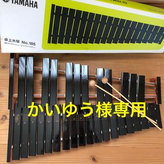 ヤマハ(ヤマハ)のヤマハ 木琴NO.185(木琴)