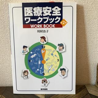 医療安全ワ-クブック 第2版(健康/医学)