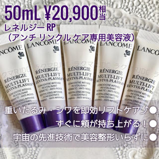 LANCOME - 【現品同量20,900円分】レネルジーRP アンチリンクル 美容液 クリーム