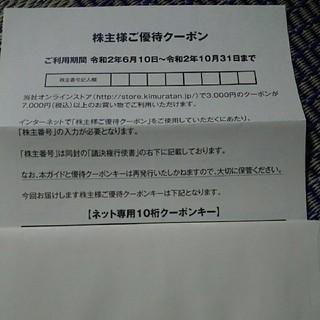 キムラタン(キムラタン)のキムラタン オンラインクーポン 株主優待(ショッピング)