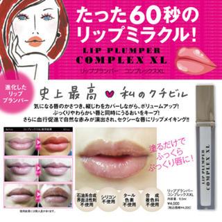 ★☆たった60秒の魔法&口唇用美容液☆★ リッププランパー
