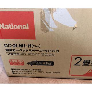 パナソニック(Panasonic)のNational 電気カーペット DC-2LMl-H(本体のみ)(ホットカーペット)