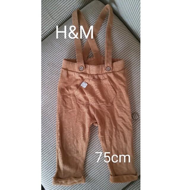 H&M(エイチアンドエム)のH&M サスペンダーパンツ キッズ/ベビー/マタニティのベビー服(~85cm)(パンツ)の商品写真
