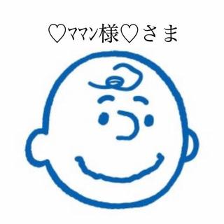 ♡ママン様♡さま(パジャマ)