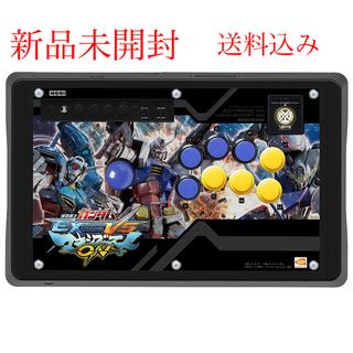プレイステーション4(PlayStation4)の機動戦士ガンダム EXTREME VS.マキシブーストON アケコン(PC周辺機器)