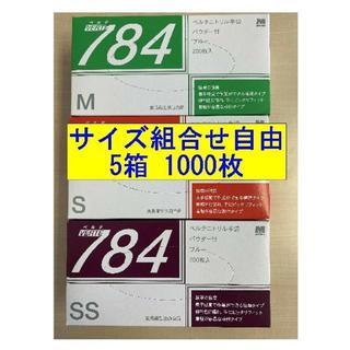 在庫有 ミドリ安全 ニトリル手袋SS・S・Mサイズ5箱1,000枚(その他)