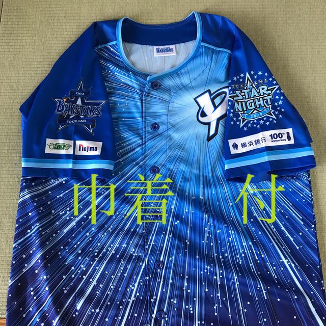 横浜DeNAベイスターズ(ヨコハマディーエヌエーベイスターズ)の巾着付 DeNAスターナイト レプリカユニフォーム 2020 スポーツ/アウトドアの野球(記念品/関連グッズ)の商品写真