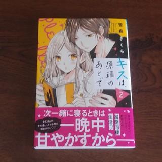アキタショテン(秋田書店)のキスは、原稿のあとで 2(少女漫画)