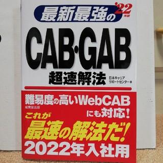 最新最強のCAB・GAB超速解法 '22年(ビジネス/経済)